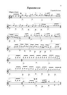 Тарантелла: Для гитары by Сергей Колган