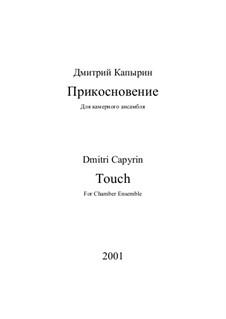 Прикосновение: Прикосновение by Дмитрий Капырин