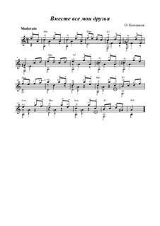 Вместе все мои друзья, Op.15: Вместе все мои друзья by Олег Копенков