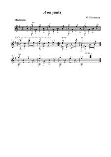 А он ушёл, Op.15: А он ушёл by Олег Копенков