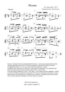 Полька ре минор: Для гитары by Михаил Глинка