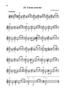 Снова вместе, Op.15: Снова вместе by Олег Копенков